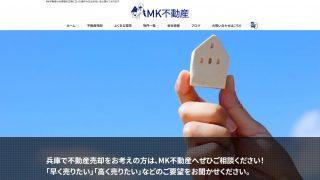 MK不動産